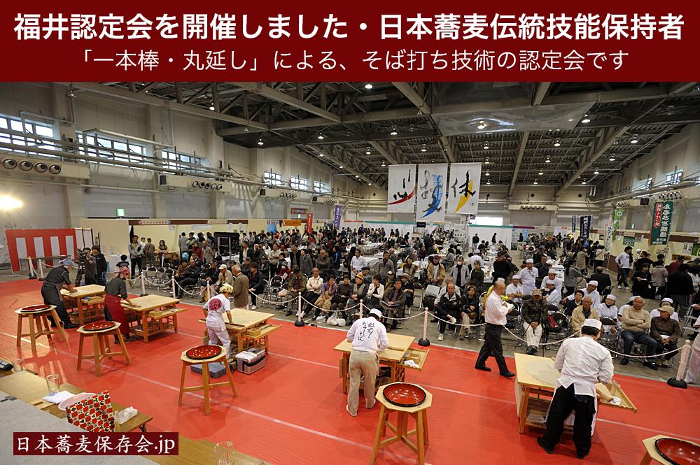 日本蕎麦伝統技能保持者、福井認定会の様子。