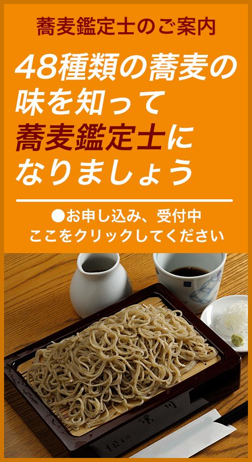 蕎麦鑑定士