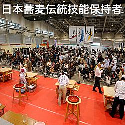 日本蕎麦伝統技能保持者