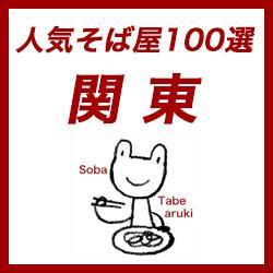 関東の人気そば屋100選