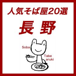 長野県の人気そば屋20選