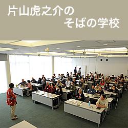 片山虎之介の そばの学校