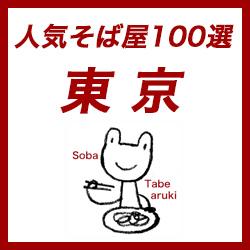 東京の人気そば屋100選