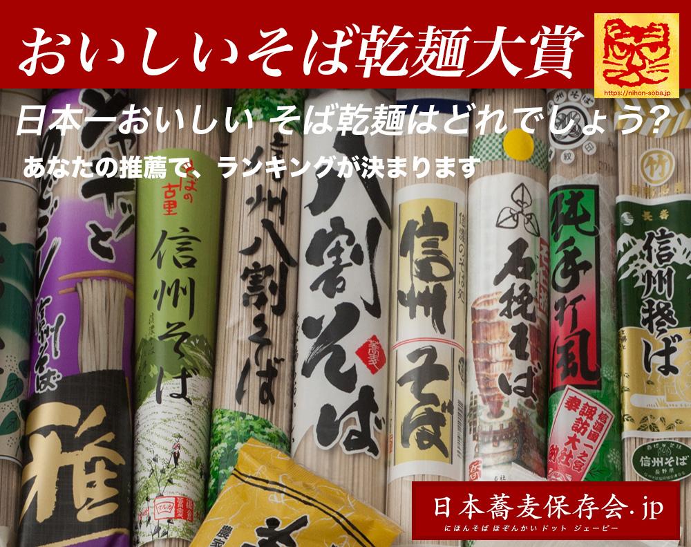 日本一おいしいそば乾麺は、どれでしょうか