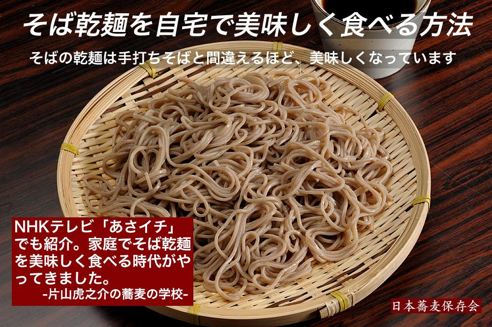 蕎麦乾麺を自宅でおいしく食べる