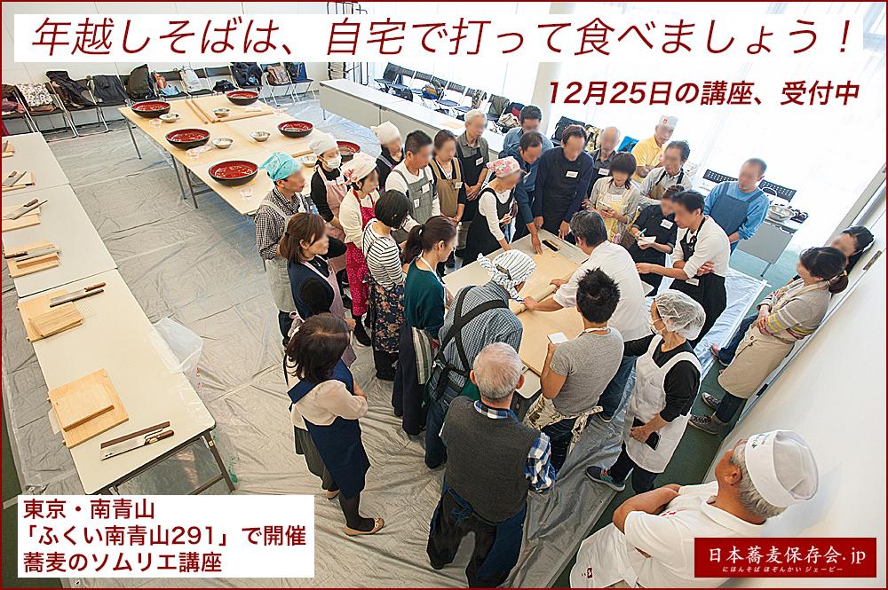そば打ち教室、東京