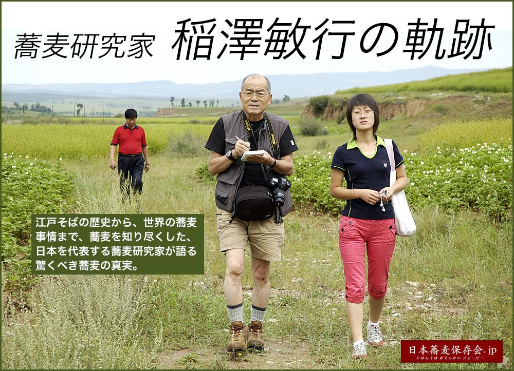 蕎麦研究家、稲澤敏行の軌跡