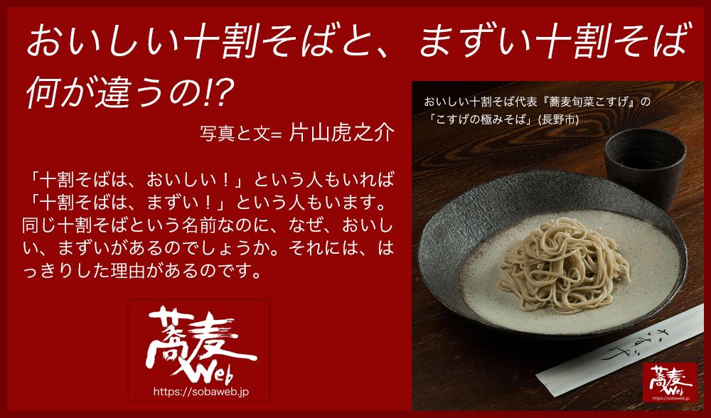 蕎麦Web増刊号.jpにリンク